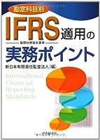 勘定科目別 IFRS適用の実務ポイント