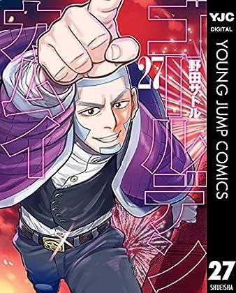 ゴールデンカムイ 27 (ヤングジャンプコミックスDIGITAL)