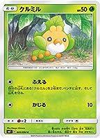 ポケモンカードゲーム SM11 005/094 クルミル 草 (C コモン) 拡張パック ミラクルツイン