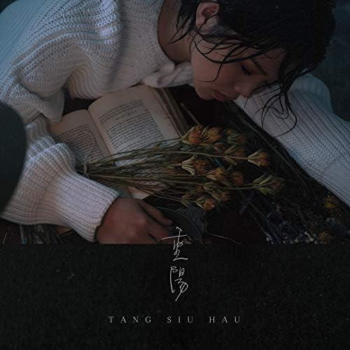 Tang Siu Hau