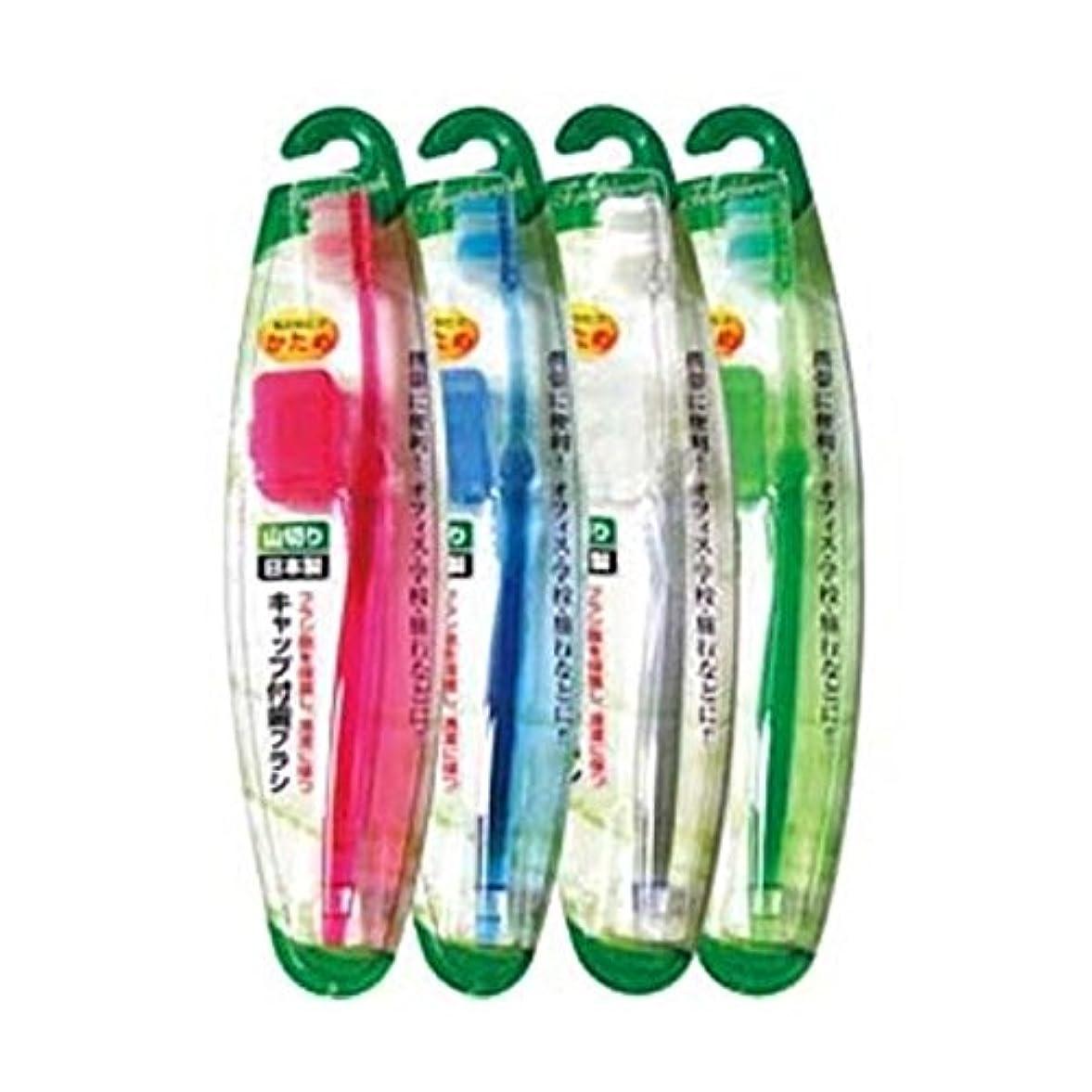気づかないアンタゴニスト不十分健康用品 キャップ付歯ブラシ山切りカット(かため)日本製 【12個セット】 41-210