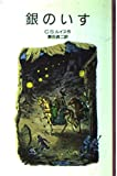 銀のいす (岩波少年文庫 (2104)―ナルニア国ものがたり 4)