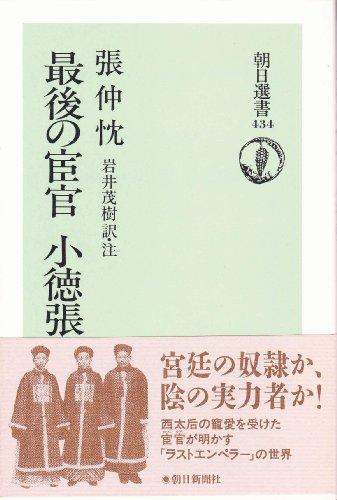 最後の宦官 小徳張 (朝日選書)
