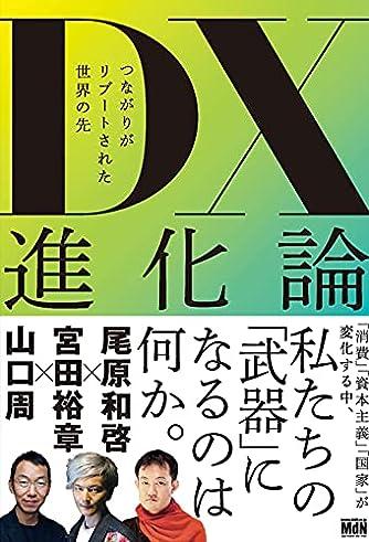 DX進化論 つながりがリブートされた世界の先
