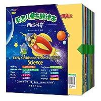 美国儿童主题读本—自然科学(Early Childhood Themes-Science)(共30册+儿歌译文1册+学习卡82张+光盘1张)