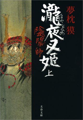 陰陽師 瀧夜叉姫(上) (文春文庫)