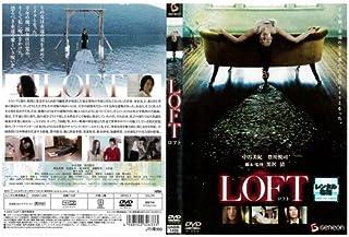 LOFT ロフト [中谷美紀/豊川悦司]|中古DVD [レンタル落ち] [DVD]