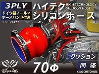 ホースバンド付きハイテク 高性能 シリコンホース ストレート クッション 同径 内径 70Φ レッド ロゴマーク無し インタークーラー ターボ インテーク ラジェーター ライン パイピング 接続ホース 汎用品