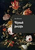 Чёрный рыцарь (Russian Edition)