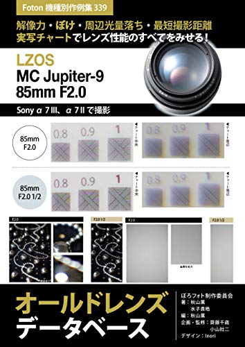 LZOS MC Jupiter-9 85mm F20 Old Lens Database: Foton Photo collection samples 339 Using Sony a7 III a7 II (Japanese Edition)
