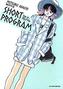 ショート・プログラム(1) (少年サンデーコミックススペシャル)