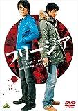 フリージア[DVD]