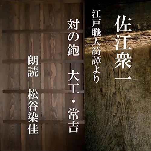 『対の鉋 大工・常吉 (江戸職人綺譚より)』のカバーアート