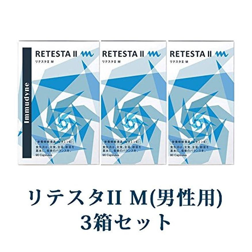 枯渇閉塞専制イムダイン リテスタⅡ M(男性用) 90粒入り 3箱セット