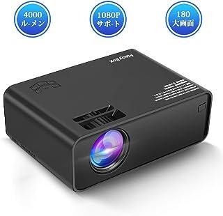 LEDプロジェクター小型4000lm 1920x1080最大解像度キーストーン内蔵スピーカー*2 HDMI PCタブレットDVD PS3