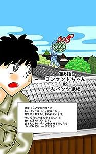第6話 コンセントちゃん vs 赤パンツ泥棒 でんきくんとコンセントちゃん