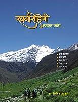 Swargarohini Swargavar Swari (Marathi)