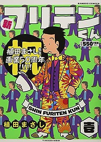 新フリテンくん (壱) (バンブー・コミックス)