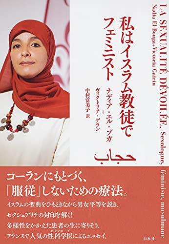 私はイスラム教徒でフェミニスト