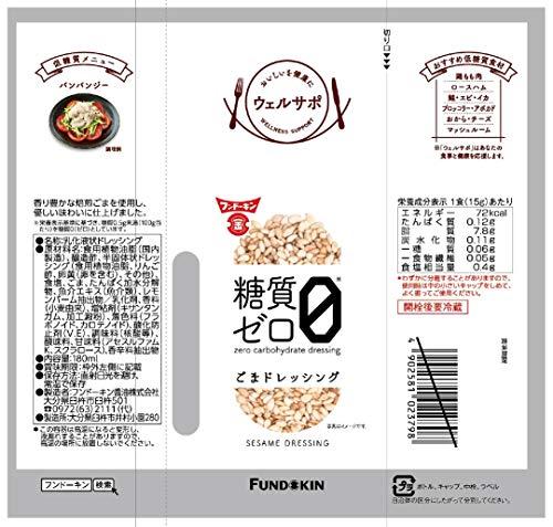 フンドーキン醤油ウェルサポ糖質ゼロごまドレッシング180ml