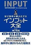 学び効率が最大化するインプット大全 (サンクチュアリ出版)