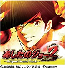 Pachislo Ashita No Joe 2 Original Soundtrack