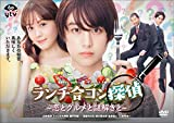 ランチ合コン探偵 ~恋とグルメと謎解きと~ DVD-BOX[DVD]