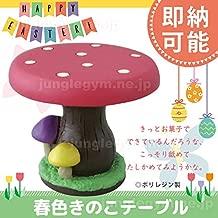 デコレ コンコンブル (decole concombre) イースター 【復活祭】春色 きのこテーブル