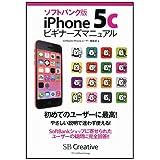 ソフトバンク版iPhone 5cビギナーズマニュアル