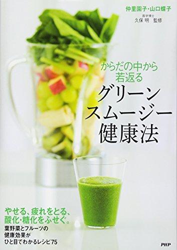 PHP研究所『グリーンスムージー健康法』