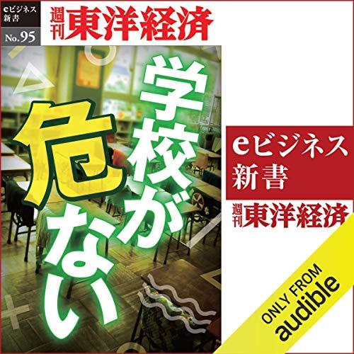 『学校が危ない (週刊東洋経済eビジネス新書 No.95)』のカバーアート