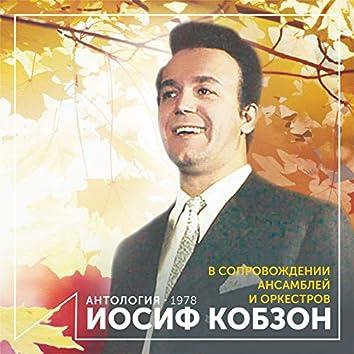 Иосиф Кобзон в сопровождении ансамблей и оркестров (Антология 1978)