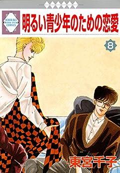 [東宮 千子]の明るい青少年のための恋愛(8) (冬水社・いち*ラキコミックス)