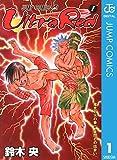 Ultra Red 1 (ジャンプコミックスDIGITAL)