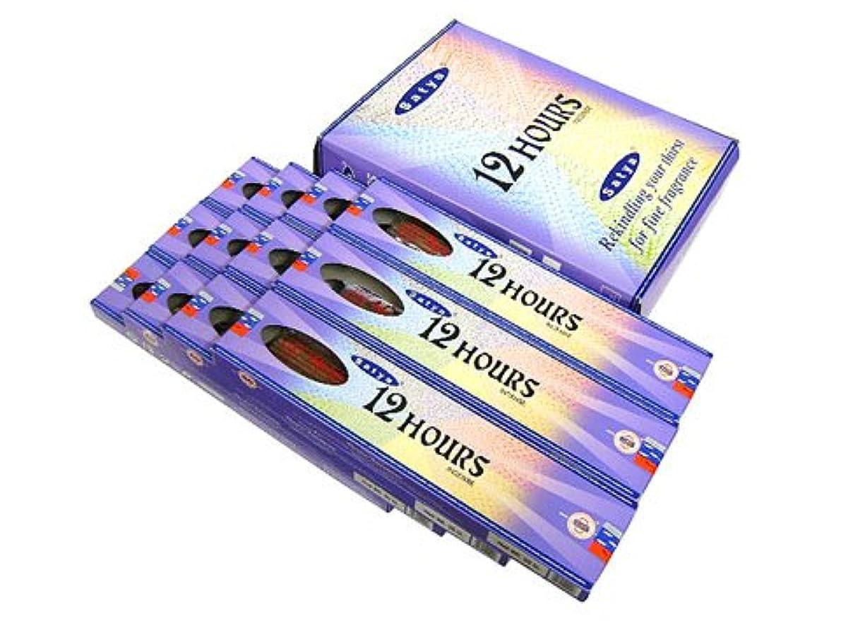 あさりラフレシアアルノルディ半ばSATYA(サチャ) 12アワーズ香 スティック 12HOURS 12箱セット