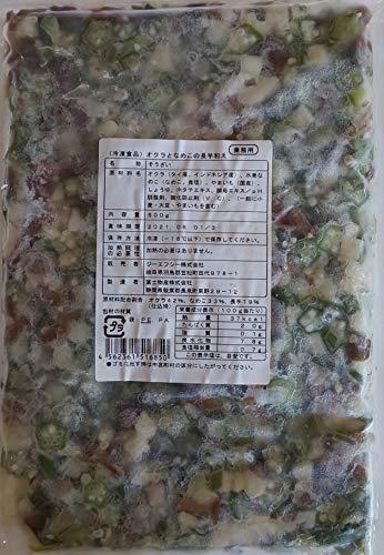 オクラとなめこの長芋和え 1kg( 500g×2P ) 人気商品 業務用 冷凍