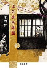 表紙: よこまち余話 (中公文庫) | 木内昇