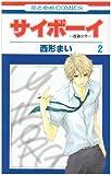 サイボーイ 第2巻―改造少年 (花とゆめCOMICS)