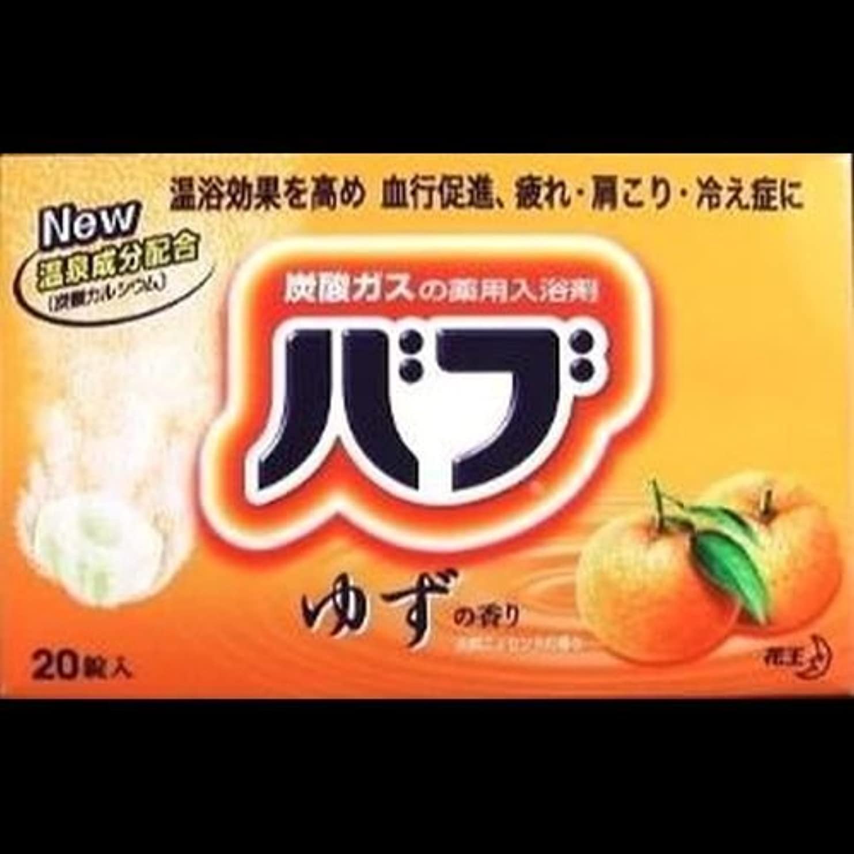 霧深い日常的にリズミカルな【まとめ買い】バブ ゆずの香り 20錠入 ×2セット