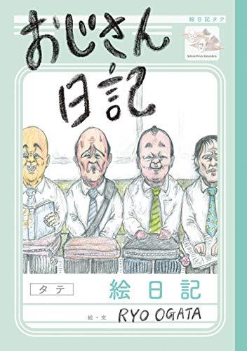 おじさん日記 (ShoPro Books)