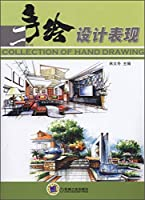 手绘设计表现(第2版)