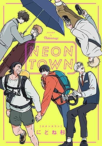 NEONTOWN【電子単行本特典付き】 (ハルト)