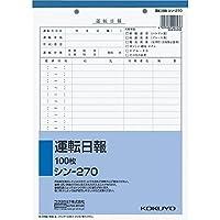コクヨ 社内用紙 運転日報 B5 2穴 100枚 5冊 Japan