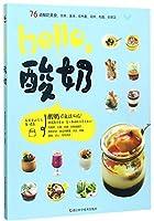 hello酸奶爱美食的乐乐 摄影浙江科学技术出版社9787534175480