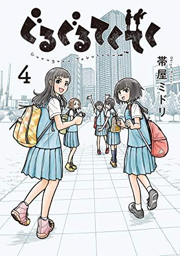 ぐるぐるてくてく 4巻 (LINEコミックス)