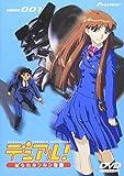 デュアル!ぱられルンルン物語 vision001 [DVD]