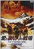 愛と裏切りの戦場~アルプスの勇士たち~ 後編:最後の突撃[DVD]