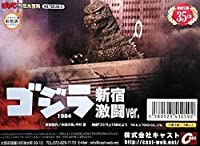 ゴジラオーナメント 特撮大百科 ゴジラ 1984 新宿激闘ver. キャスト cast)ごじら 大作 不朽 名作