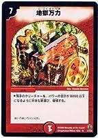【シングルカード】地獄万力 17/55 (デュエルマスターズ) レア/ノーマル仕様