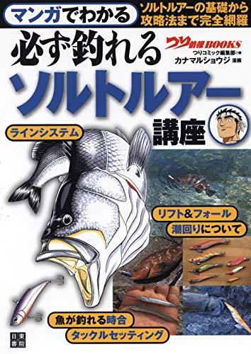 マンガでわかる 必ず釣れるソルトルアー講座 (つり情報BOOKS)